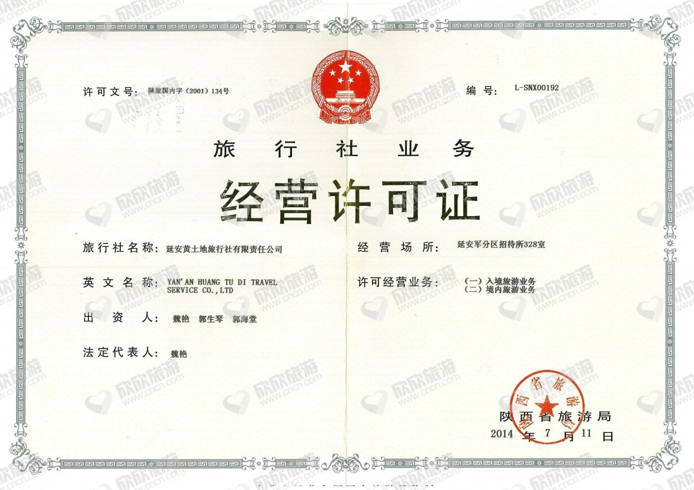 延安黄土地旅行社有限责任公司经营许可证