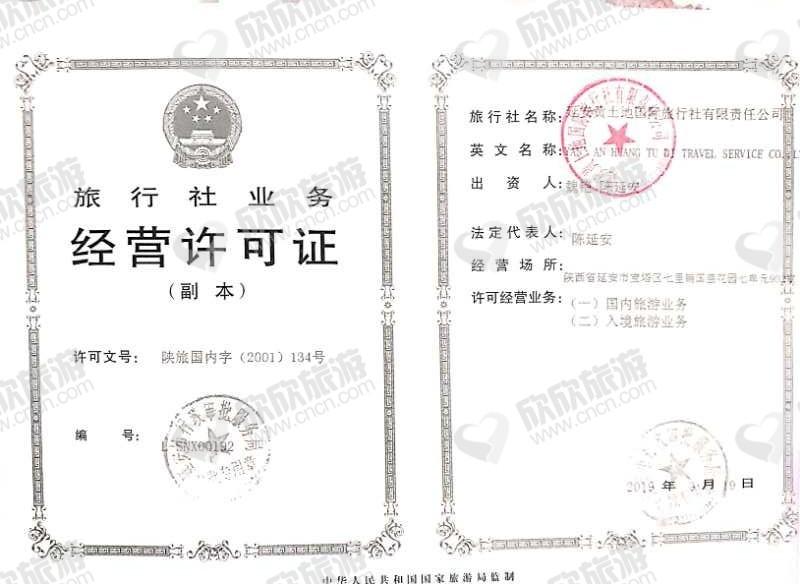 延安黄土地国际旅行社有限责任公司经营许可证