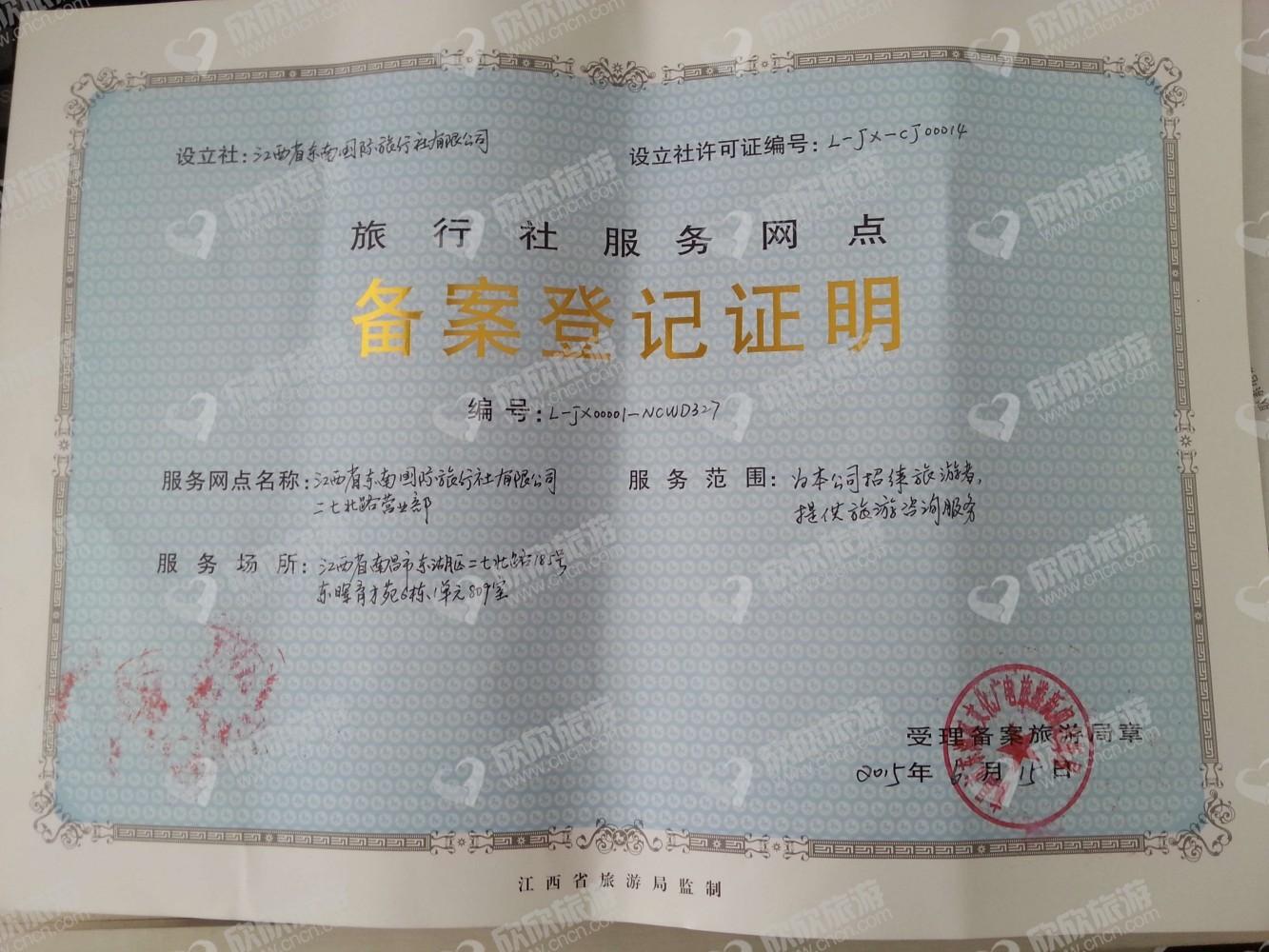 江西省东南国际旅行社有限公司二七北路营业部经营许可证