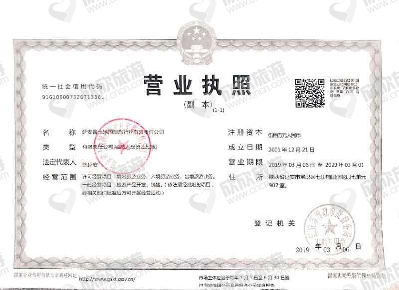延安黄土地国际旅行社有限责任公司营业执照