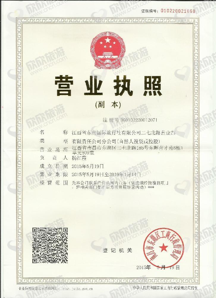 江西省东南国际旅行社有限公司二七北路营业部营业执照