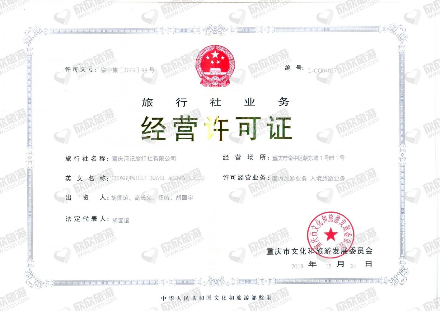 重庆河记旅行社有限公司经营许可证