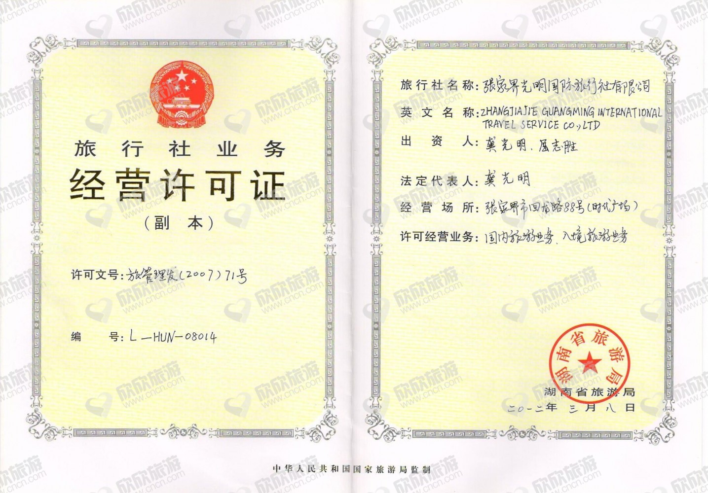 张家界光明国际旅行社有限公司经营许可证