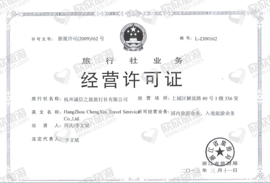 杭州诚信之旅旅行社有限公司经营许可证
