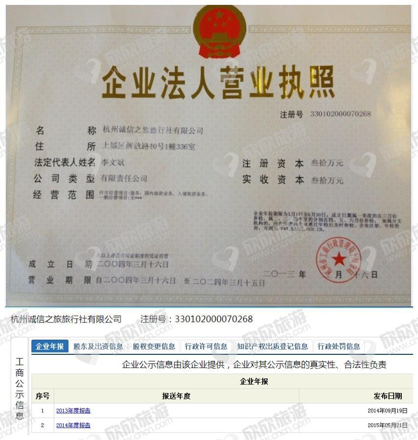 杭州诚信之旅旅行社有限公司营业执照