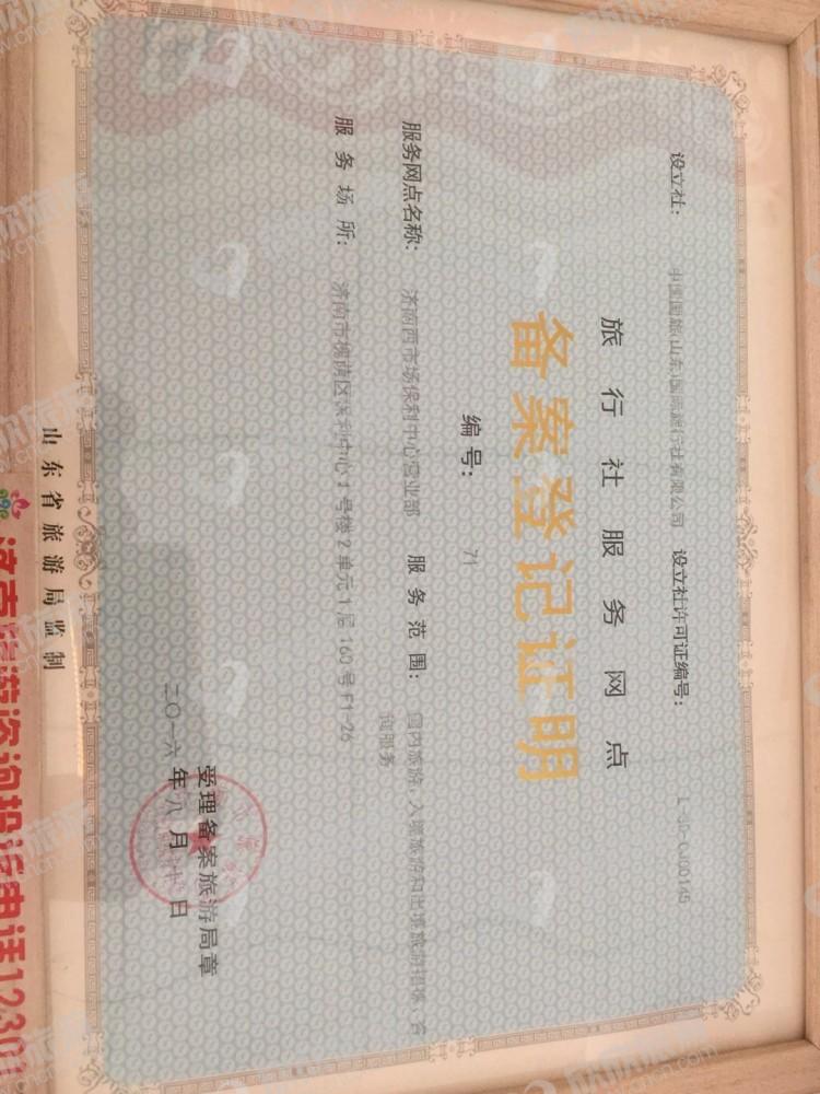 中国国旅(山东)国际旅行社有限公司济南西市场保利中心营业部经营许可证