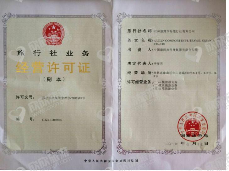 桂林康辉国际旅行社有限公司经营许可证