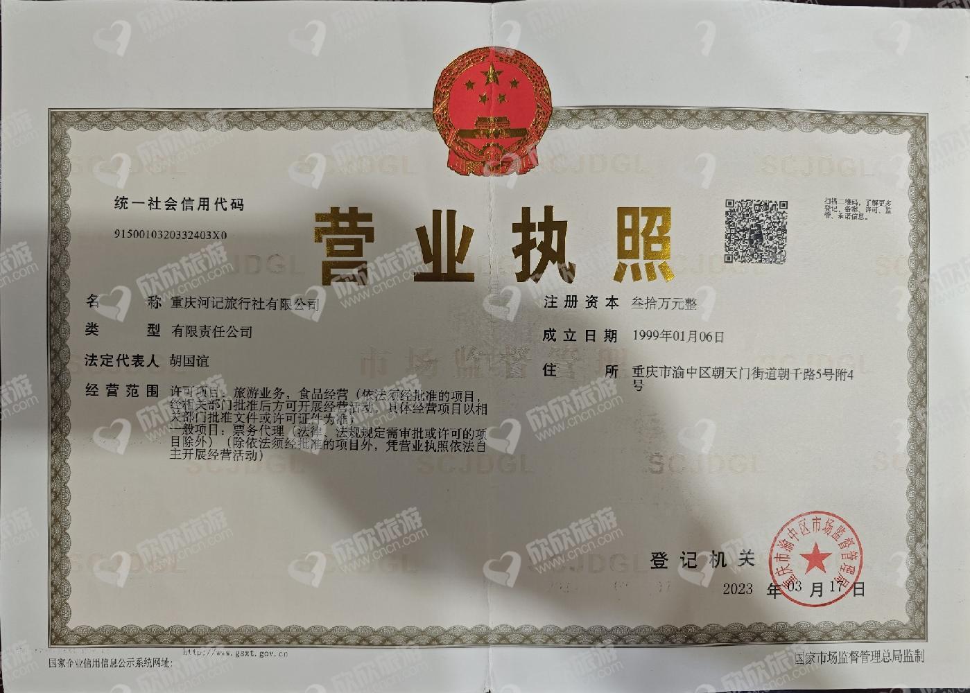 重庆河记旅行社有限公司营业执照