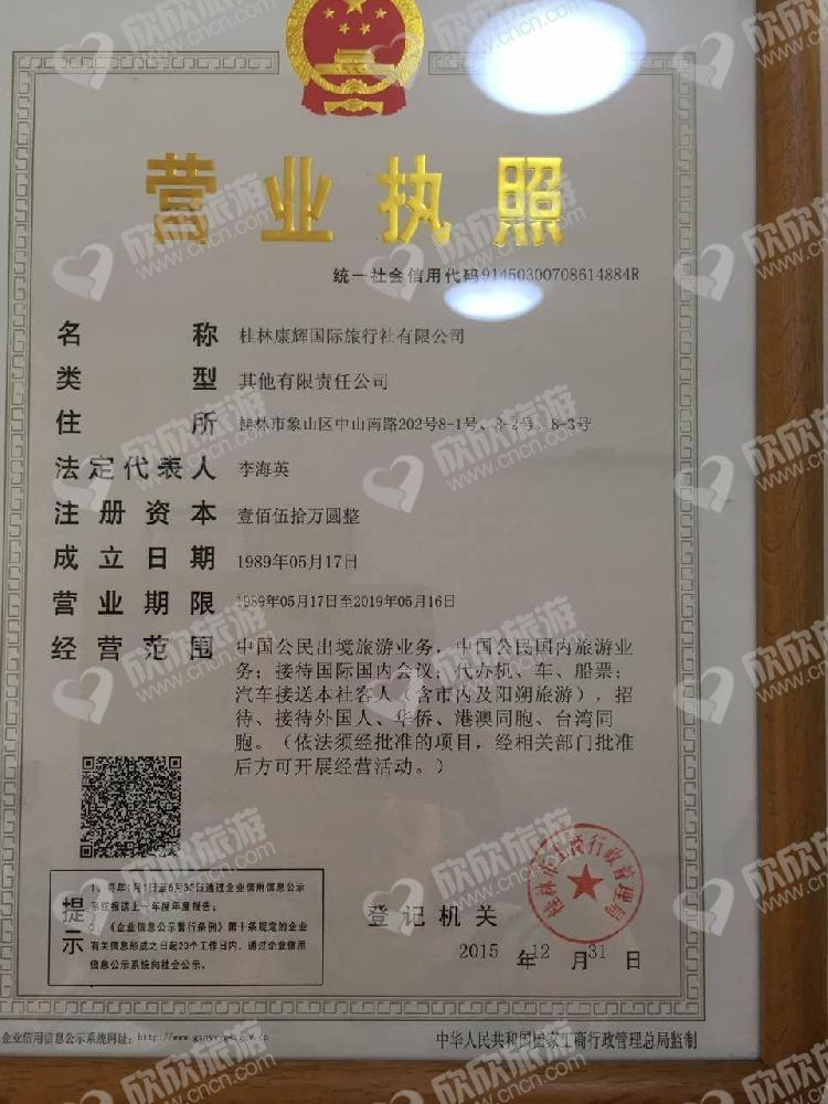 桂林康辉国际旅行社有限公司营业执照
