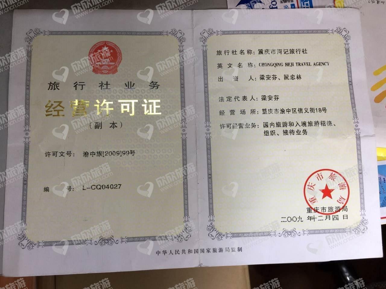 重庆河记旅行社经营许可证