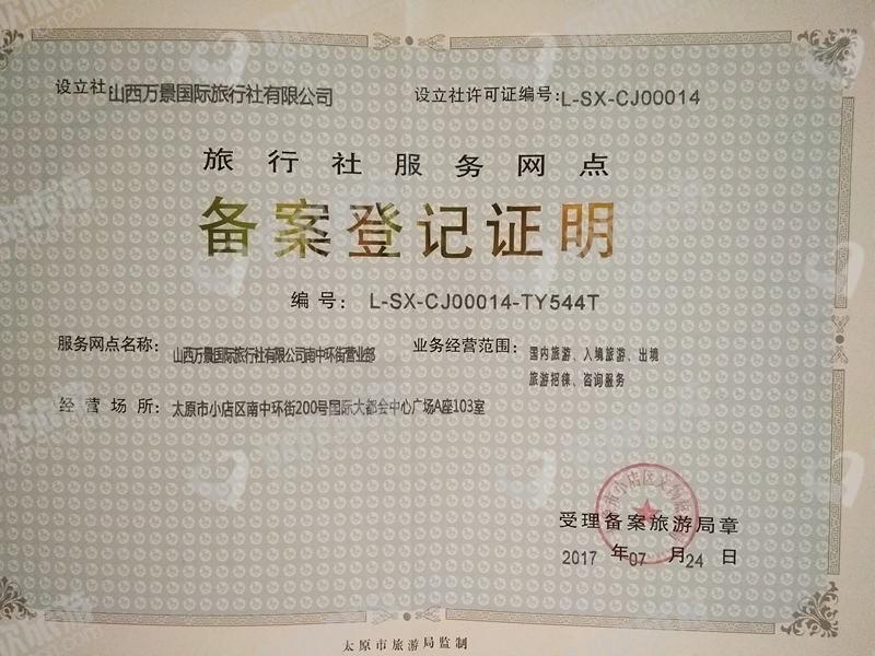 山西万景国际旅行社有限公司小店区南中环街营业部经营许可证