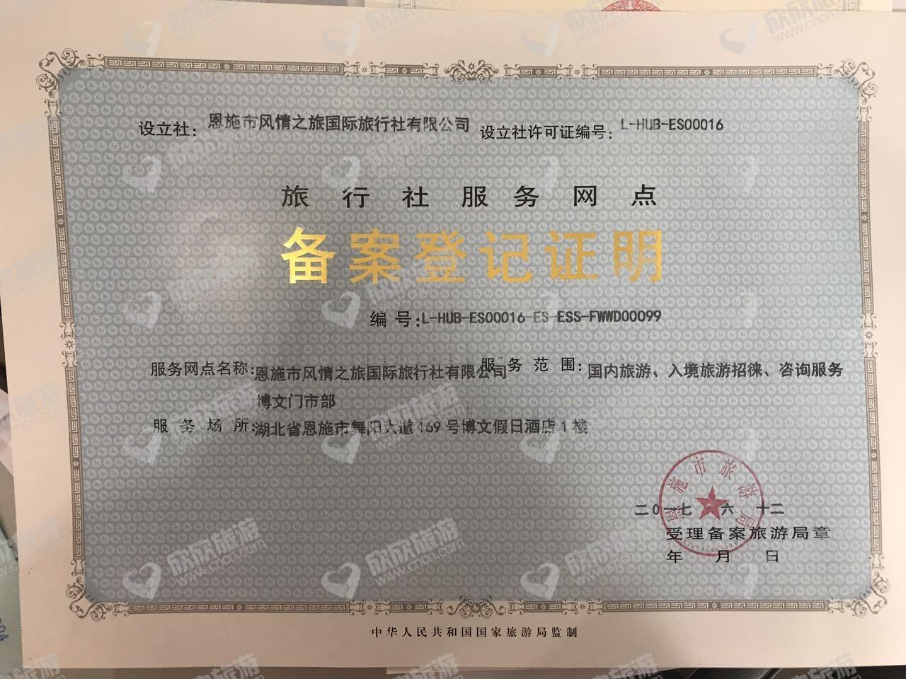 恩施市风情之旅国际旅行社有限公司博文门市部经营许可证