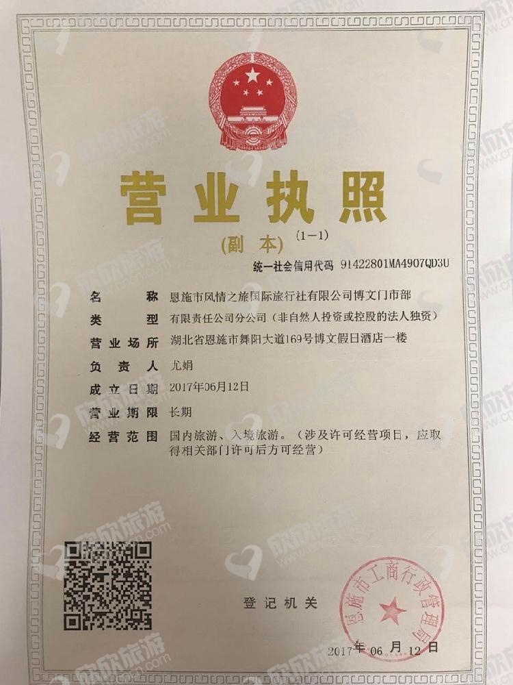 恩施市风情之旅国际旅行社有限公司博文门市部营业执照
