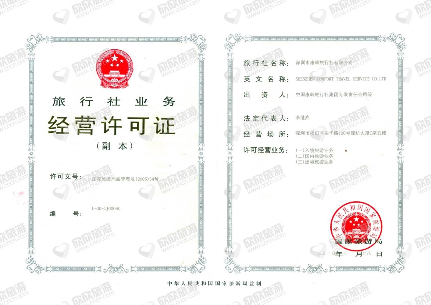 深圳市康辉旅行社有限公司金光华营业部经营许可证
