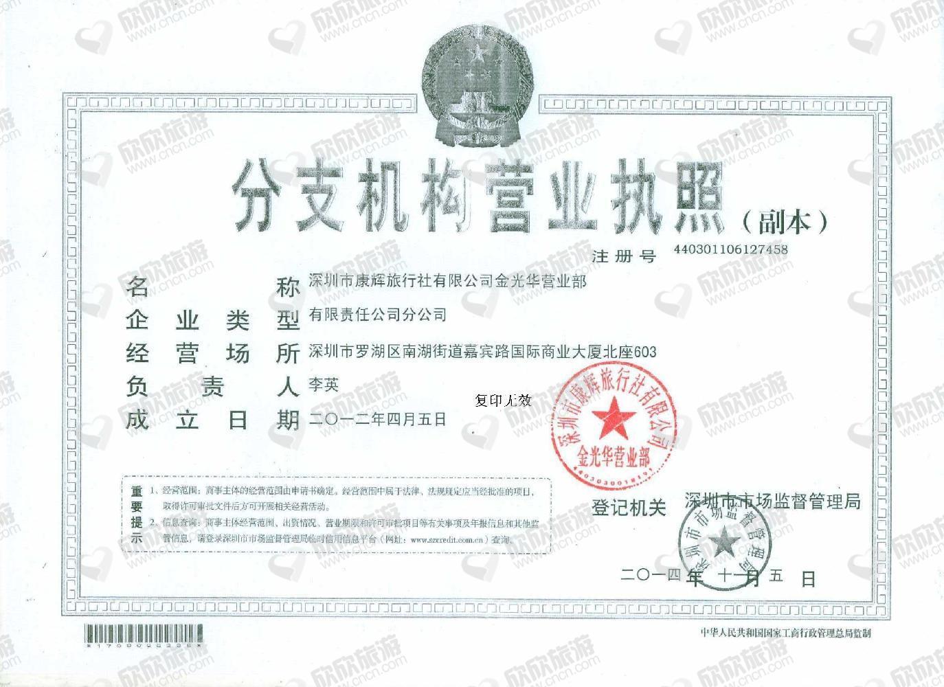 深圳市康辉旅行社有限公司金光华营业部营业执照