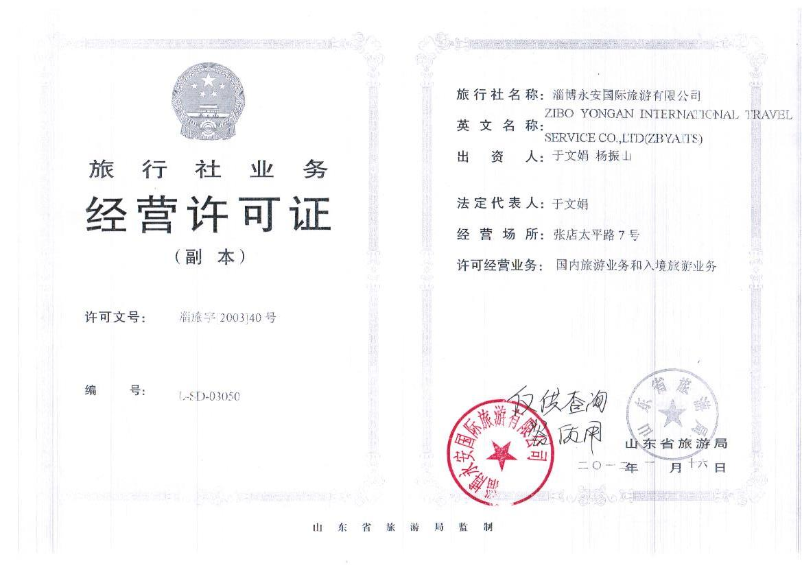 淄博永安国际旅游有限公司经营许可证