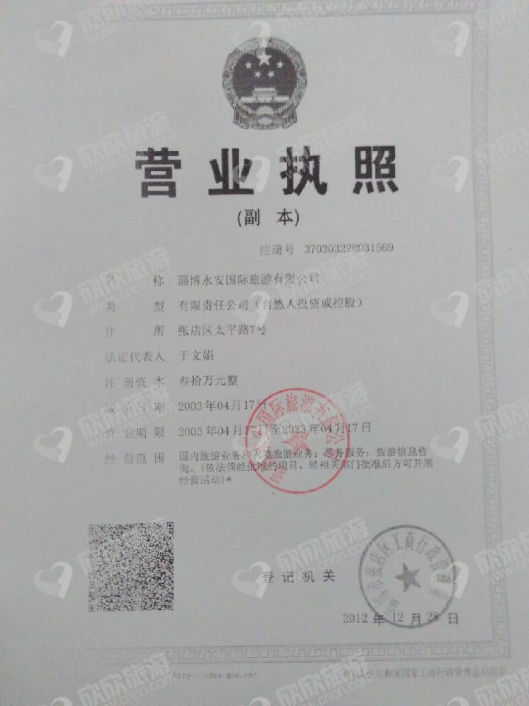 淄博永安国际旅游有限公司营业执照
