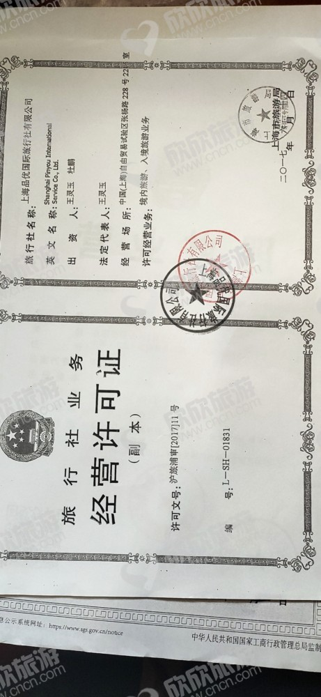 上海品优国际旅行社有限公司经营许可证