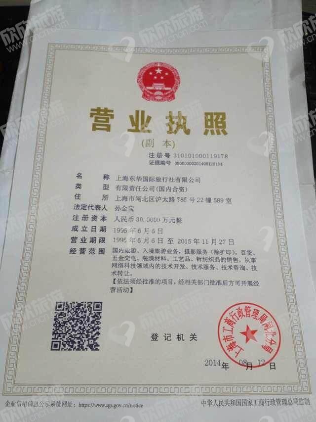 上海东华国际旅行社有限公司营业执照