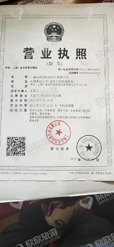 上海品优国际旅行社有限公司营业执照