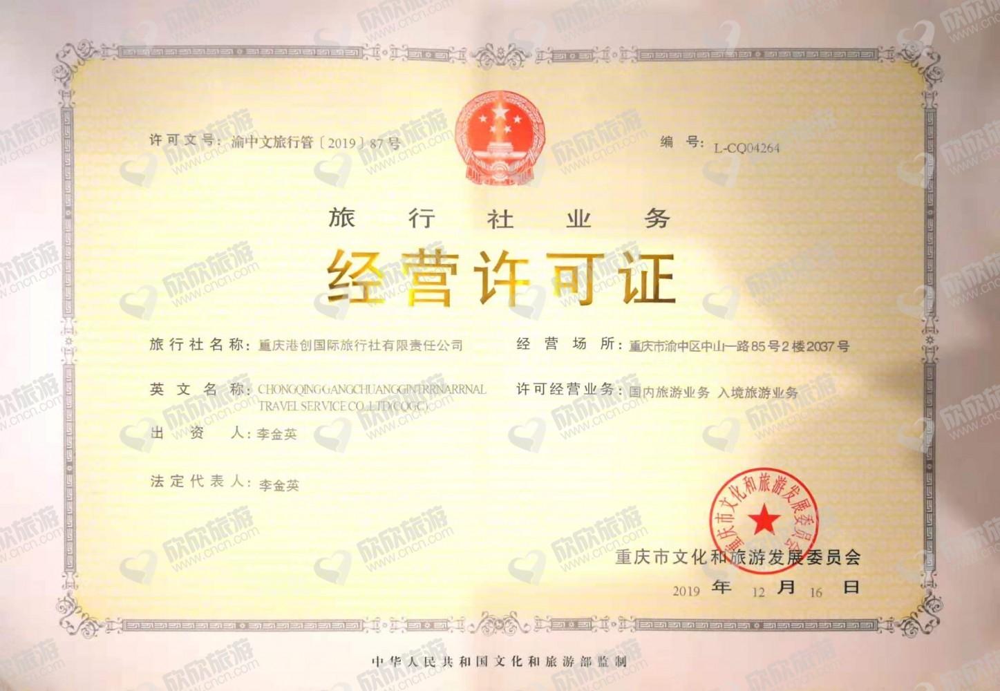 重庆港创国际旅行社有限责任公司经营许可证