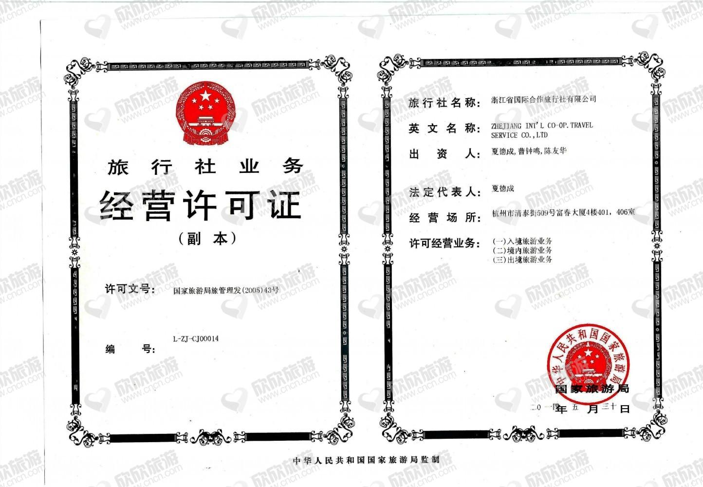 浙江省国际合作旅行社有限公司宁波浙东分公司经营许可证