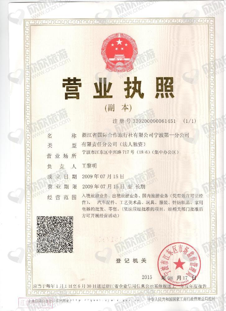 浙江省国际合作旅行社有限公司宁波第一分公司营业执照