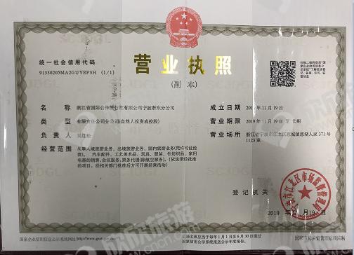 浙江省国际合作旅行社有限公司宁波浙东分公司营业执照