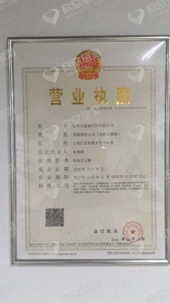 杭州天翼旅行社有限公司营业执照