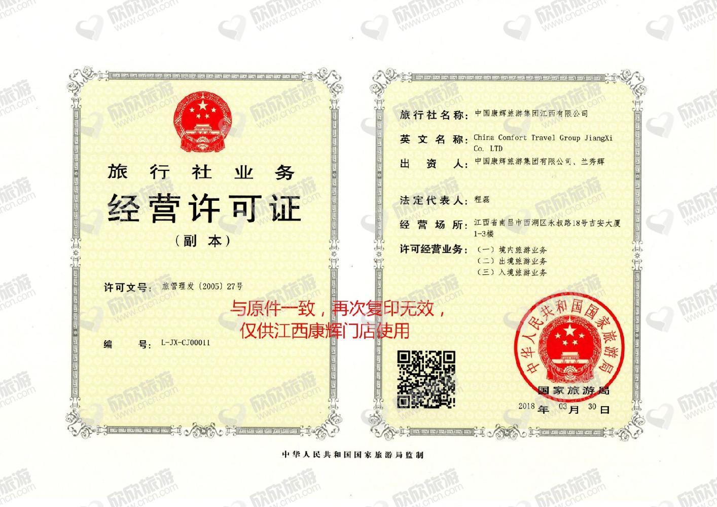 江西康辉国际旅行社有限责任公司明珠广场营业部经营许可证