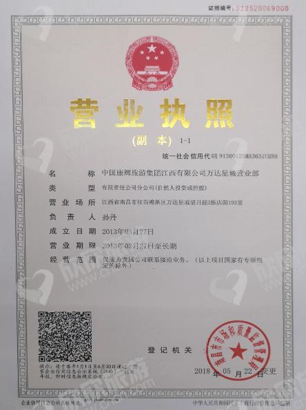 中国康辉旅游集团江西有限公司万达星城营业部营业执照