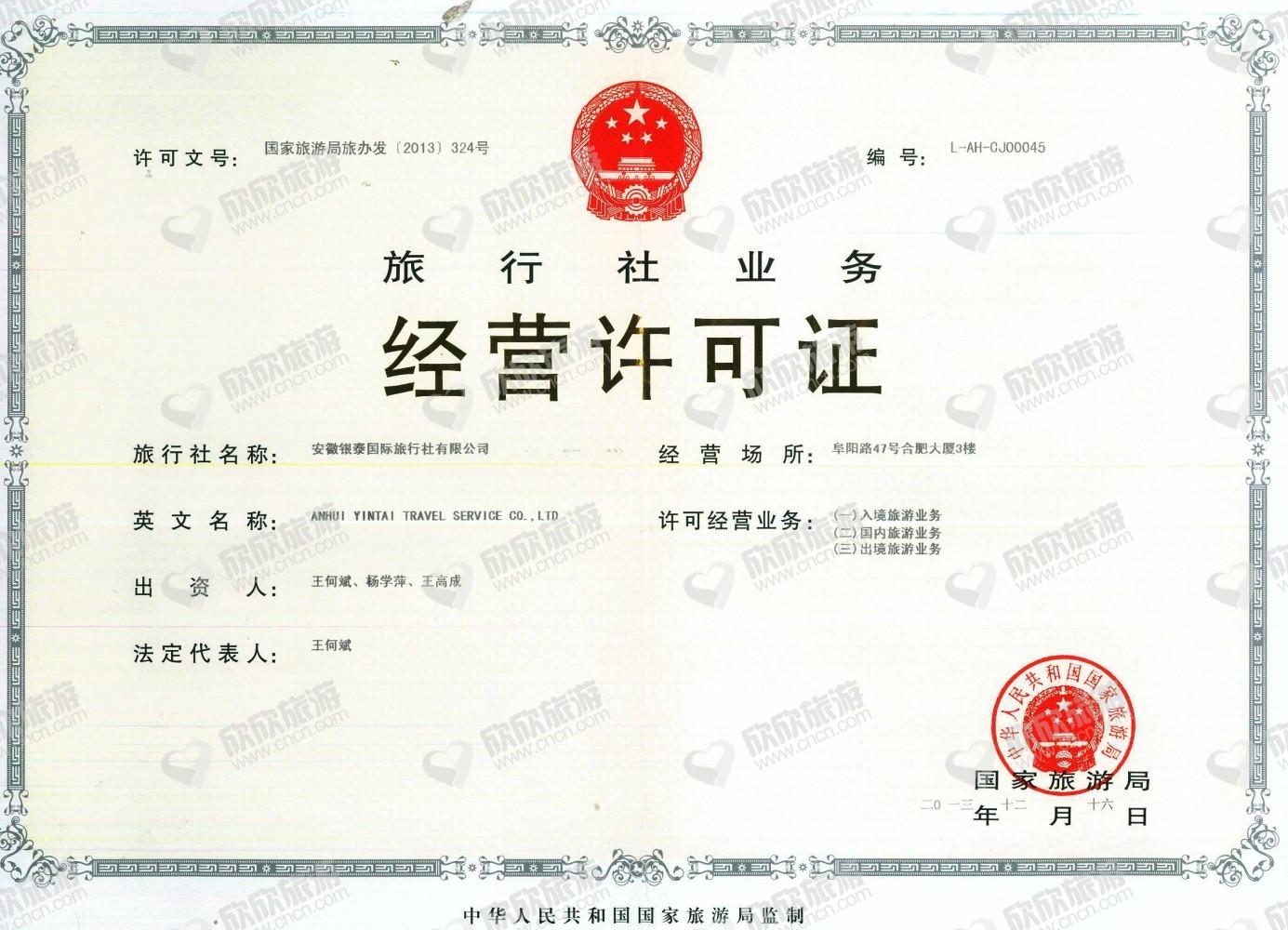 安徽银泰国际旅行社有限公司经营许可证