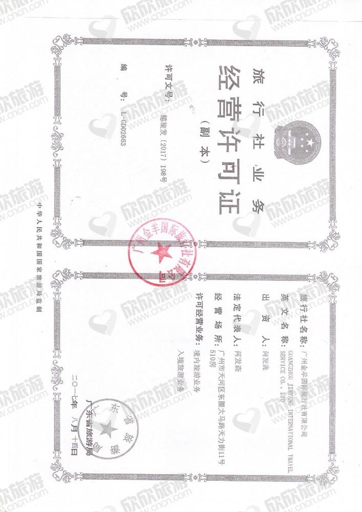 广州金羊国际旅行社有限公司经营许可证