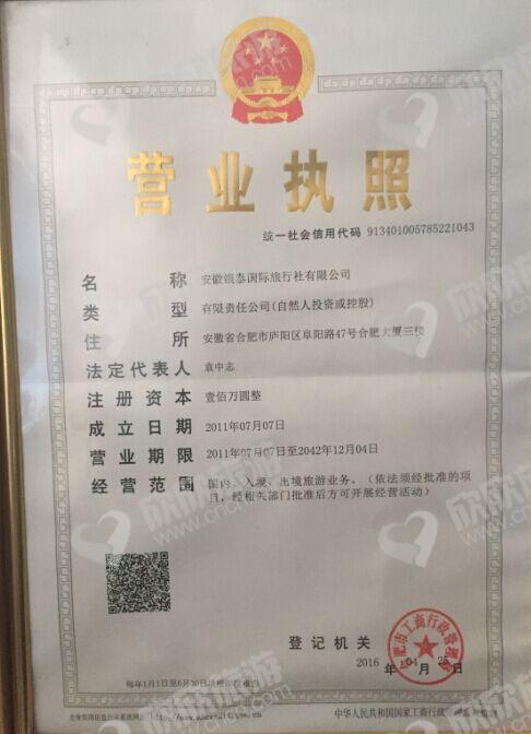 安徽银泰国际旅行社有限公司营业执照
