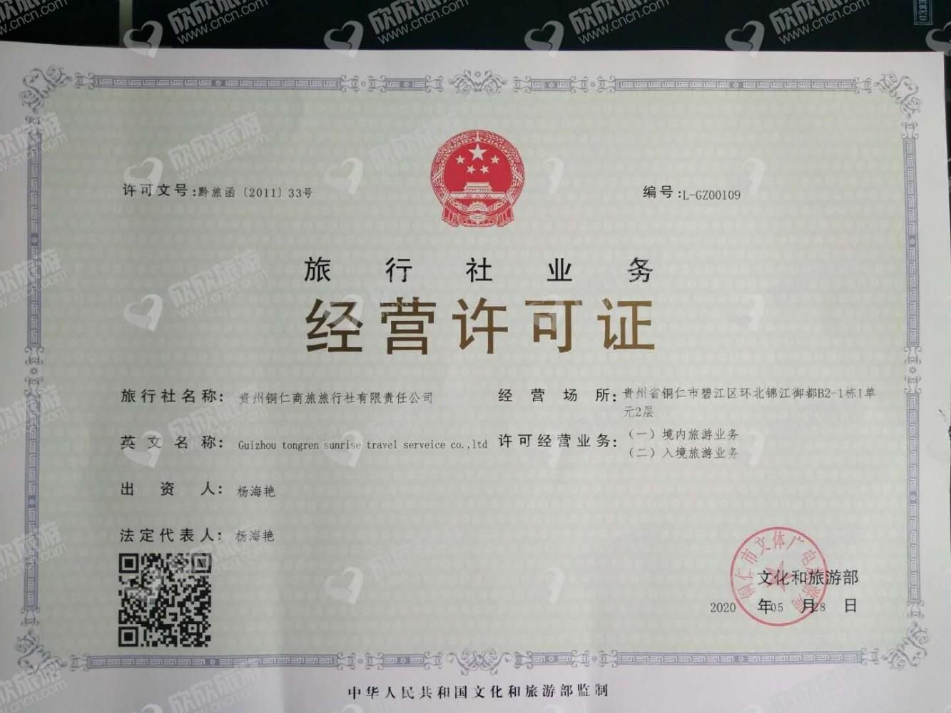 贵州铜仁商旅旅行社有限责任公司经营许可证