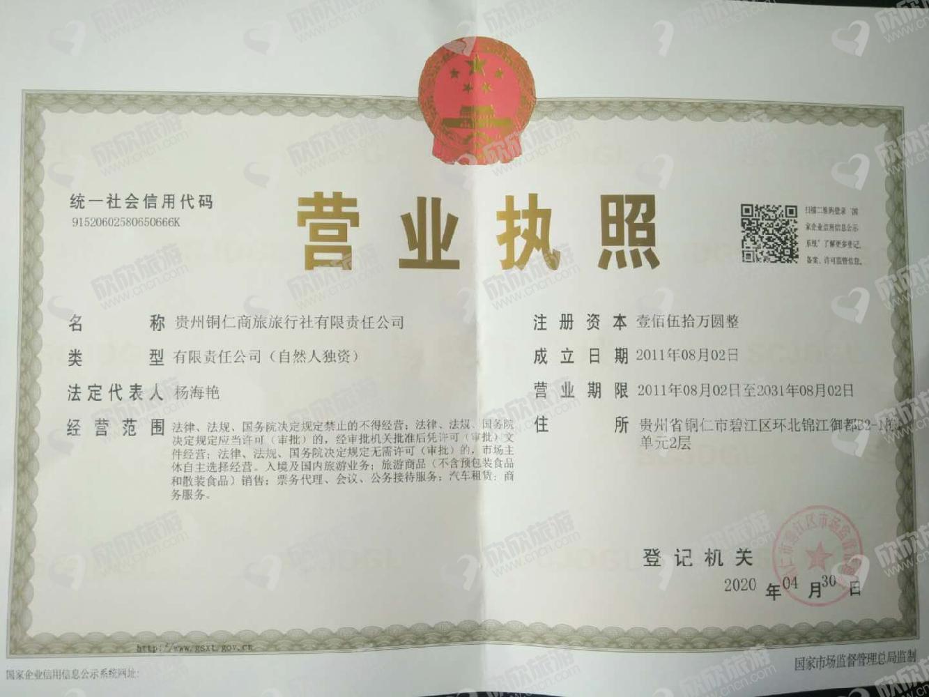 贵州铜仁商旅旅行社有限责任公司营业执照