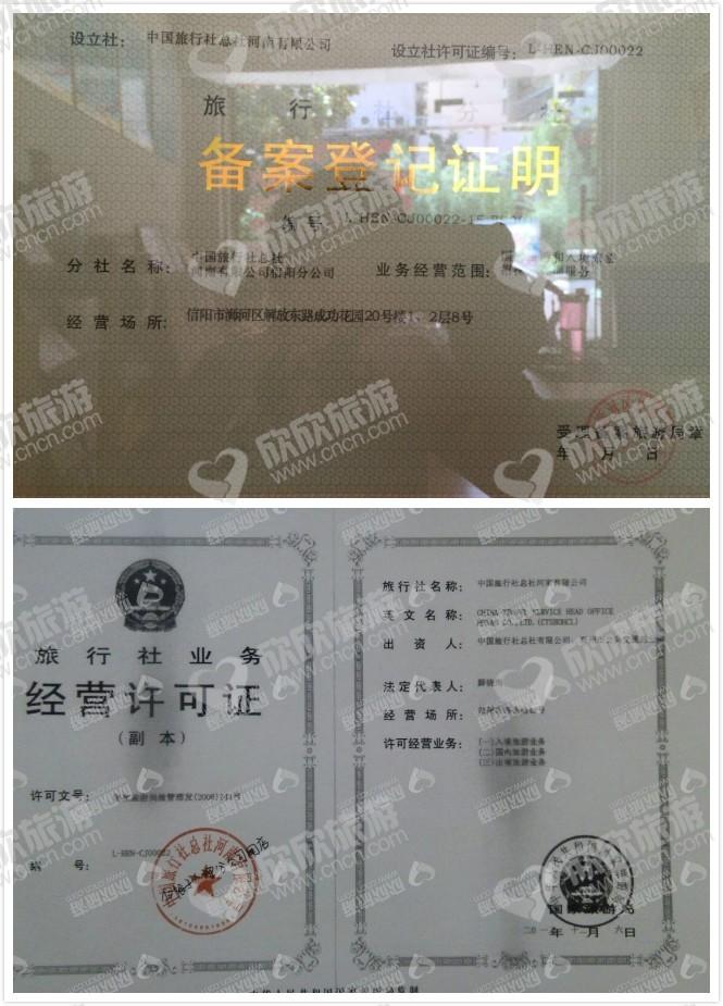 中国旅行社总社河南有限公司信阳分公司经营许可证