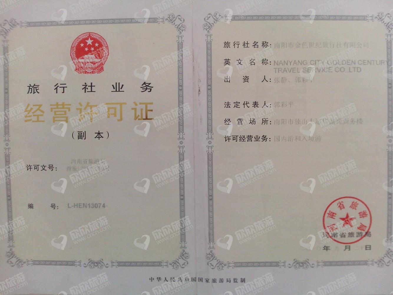 南阳市金色世纪旅行社有限公司经营许可证