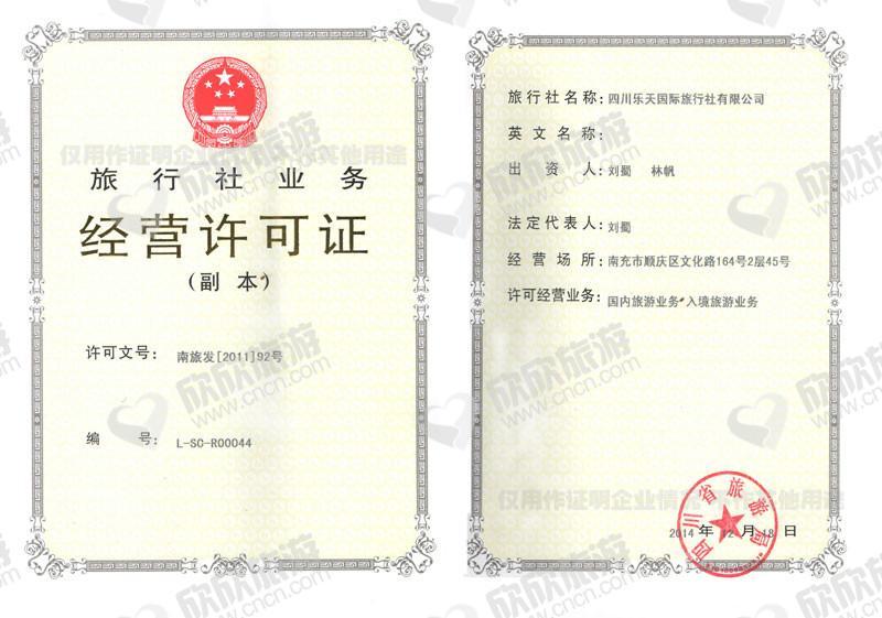 南充乐天旅行社有限公司经营许可证