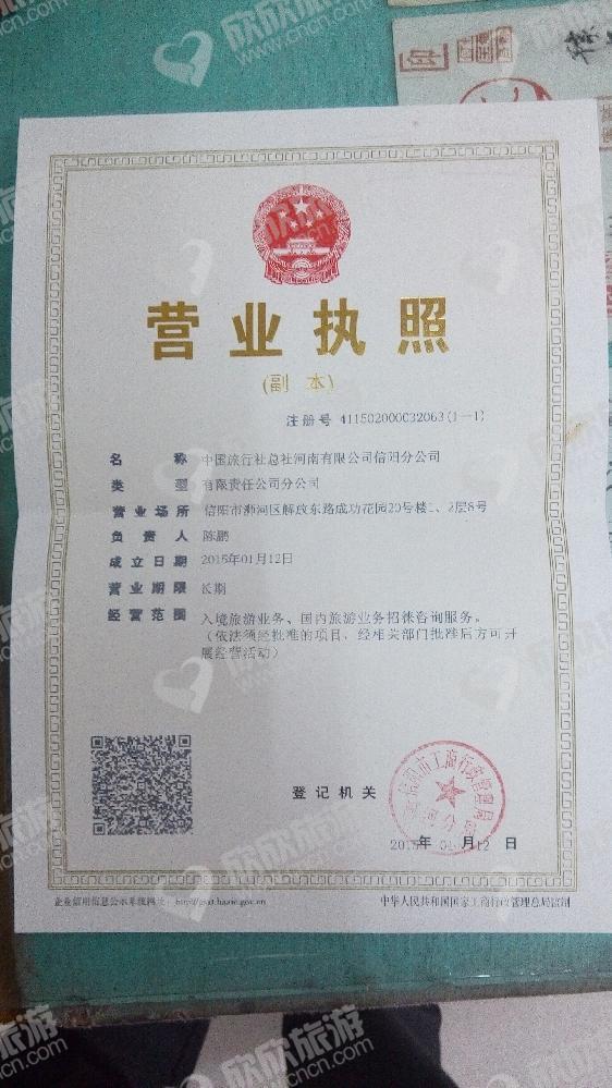 中国旅行社总社河南有限公司信阳分公司营业执照