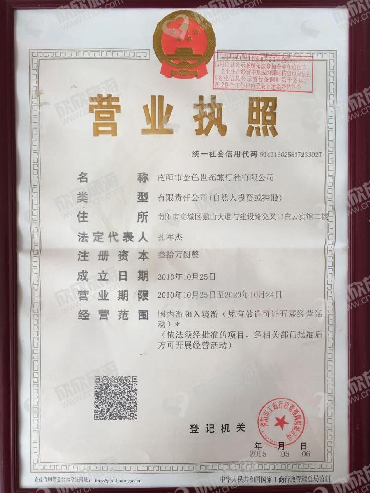 南阳市金色世纪旅行社有限公司营业执照