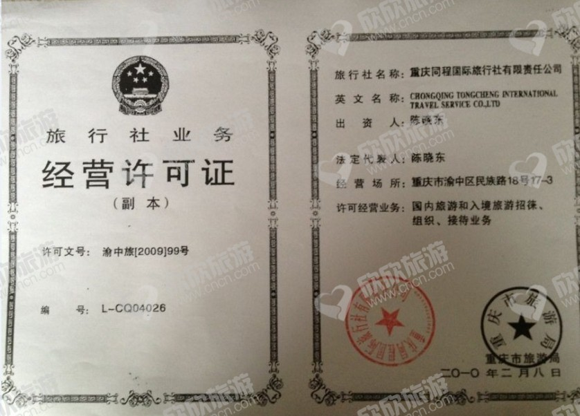 重庆同程国际旅行社有限责任公司经营许可证