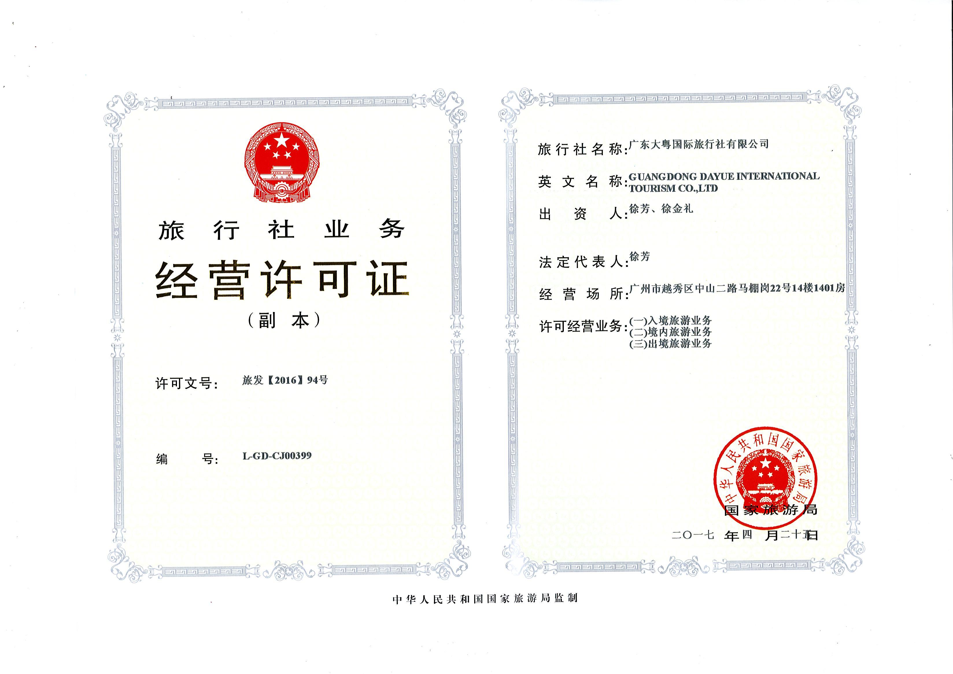 广东大粤国际旅行社有限公司经营许可证