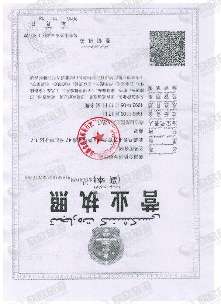 新疆金桥国际旅行社营业执照