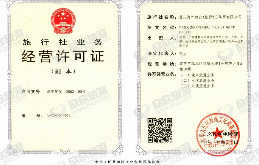 重庆海外旅业(旅行社)集团有限公司经营许可证