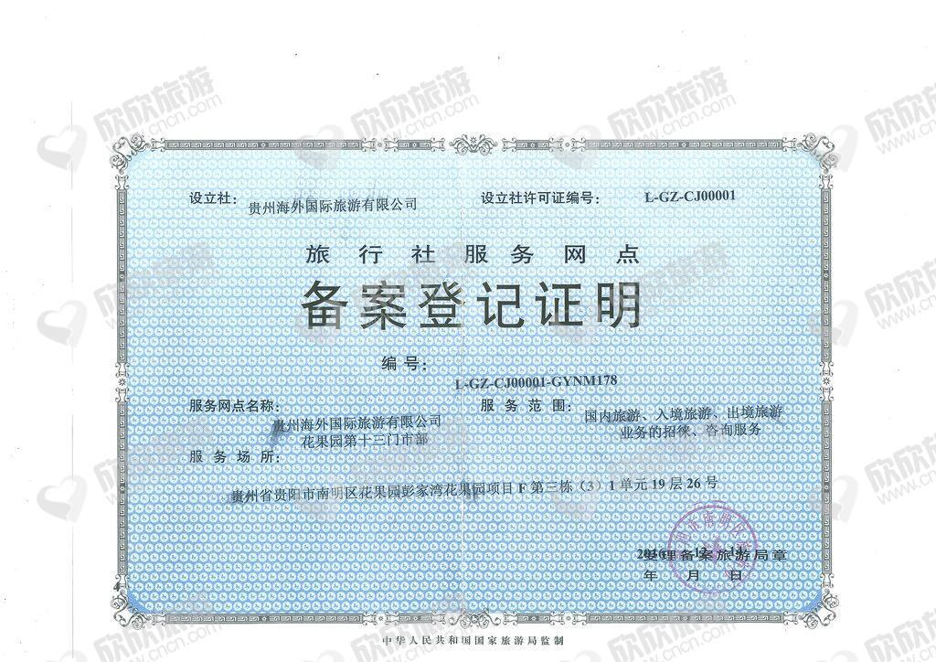 贵州海外国际旅游有限公司花果园第十三门市部经营许可证