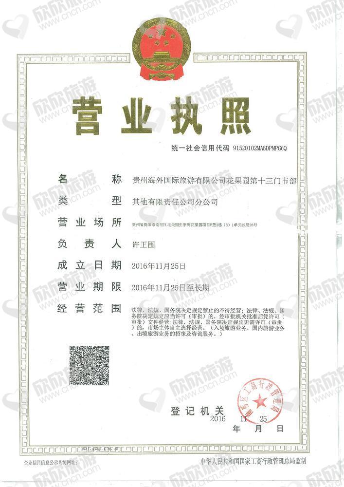贵州海外国际旅游有限公司花果园第十三门市部营业执照