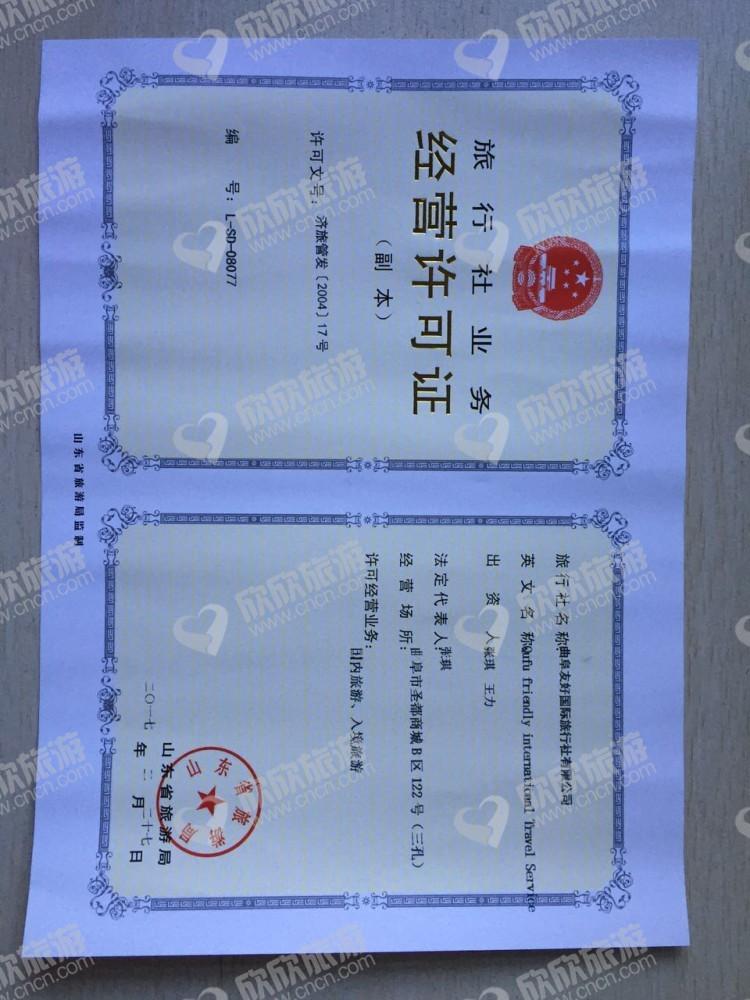 曲阜友好国际旅行社有限公司经营许可证