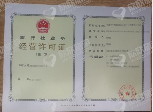 敦煌市华程西部国际旅行社有限责任公司经营许可证