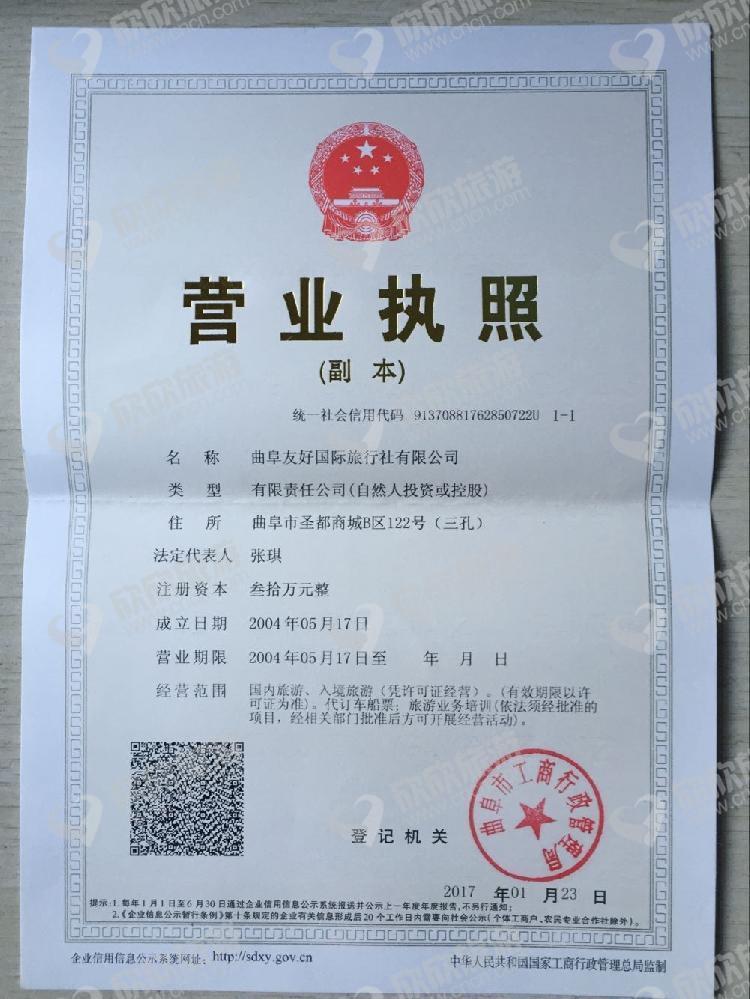 曲阜友好国际旅行社有限公司营业执照